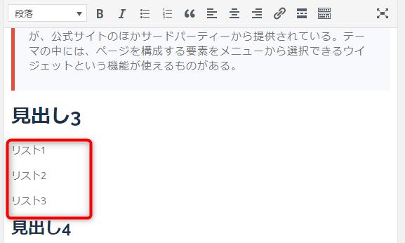 箇条書き用の文章の挿入