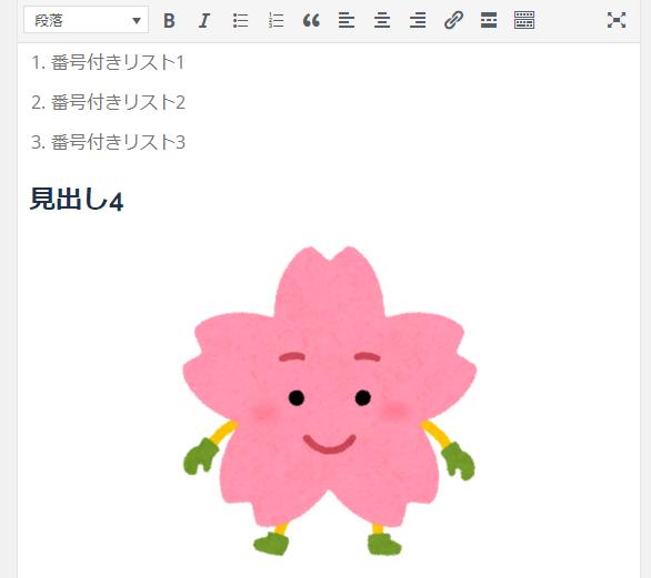 桜の画像が追加された