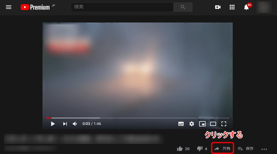 YouTube動画で共有ボタンをクリックする