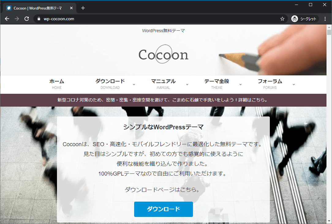 Cocoonサイト