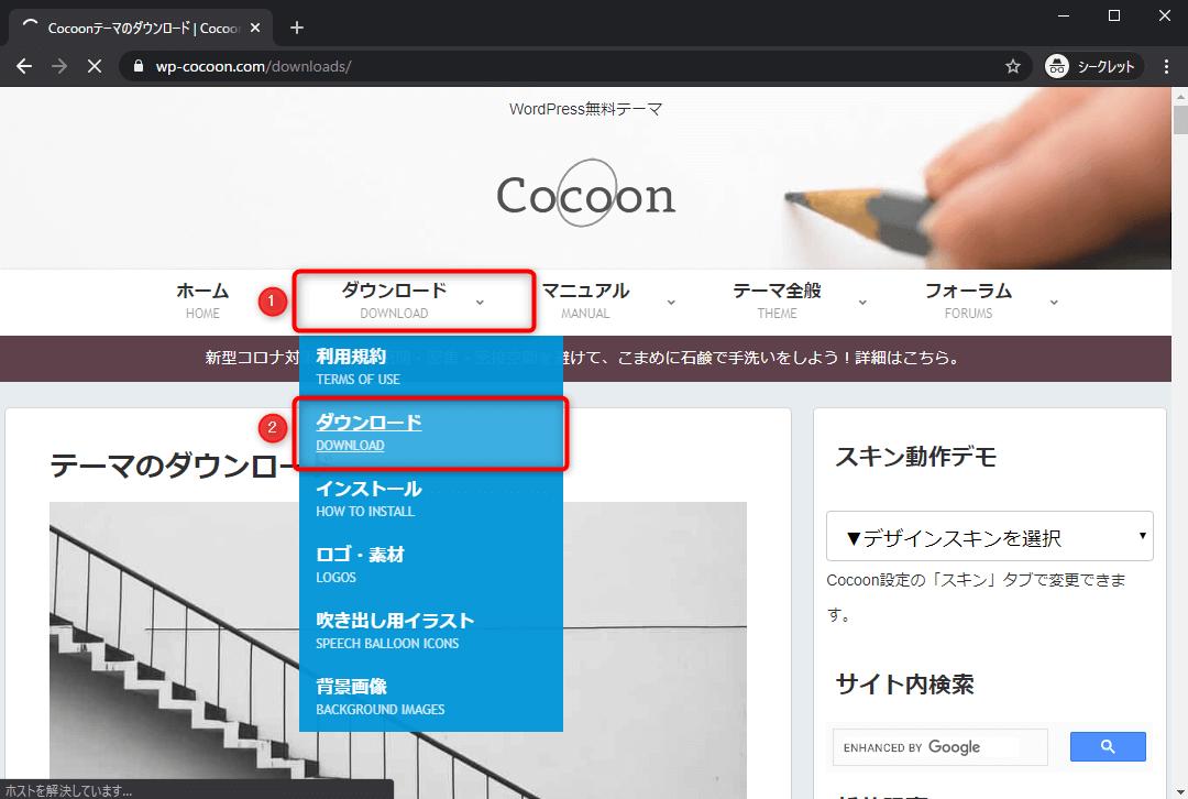 Cocoonダウンロードメニュー