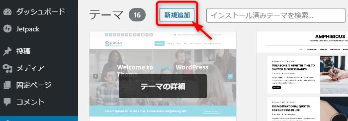 新規追加ボタンをクリックします。