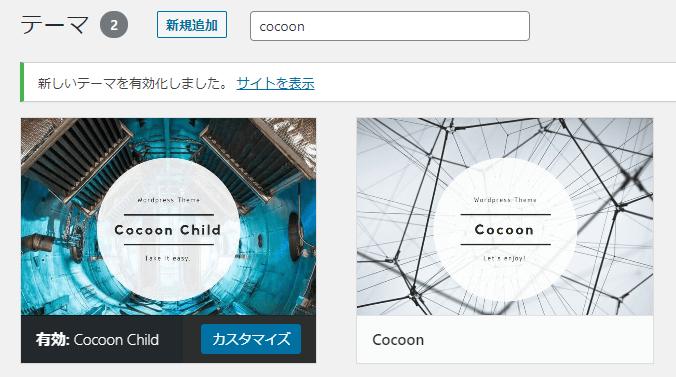Cocoon Childインストール完了