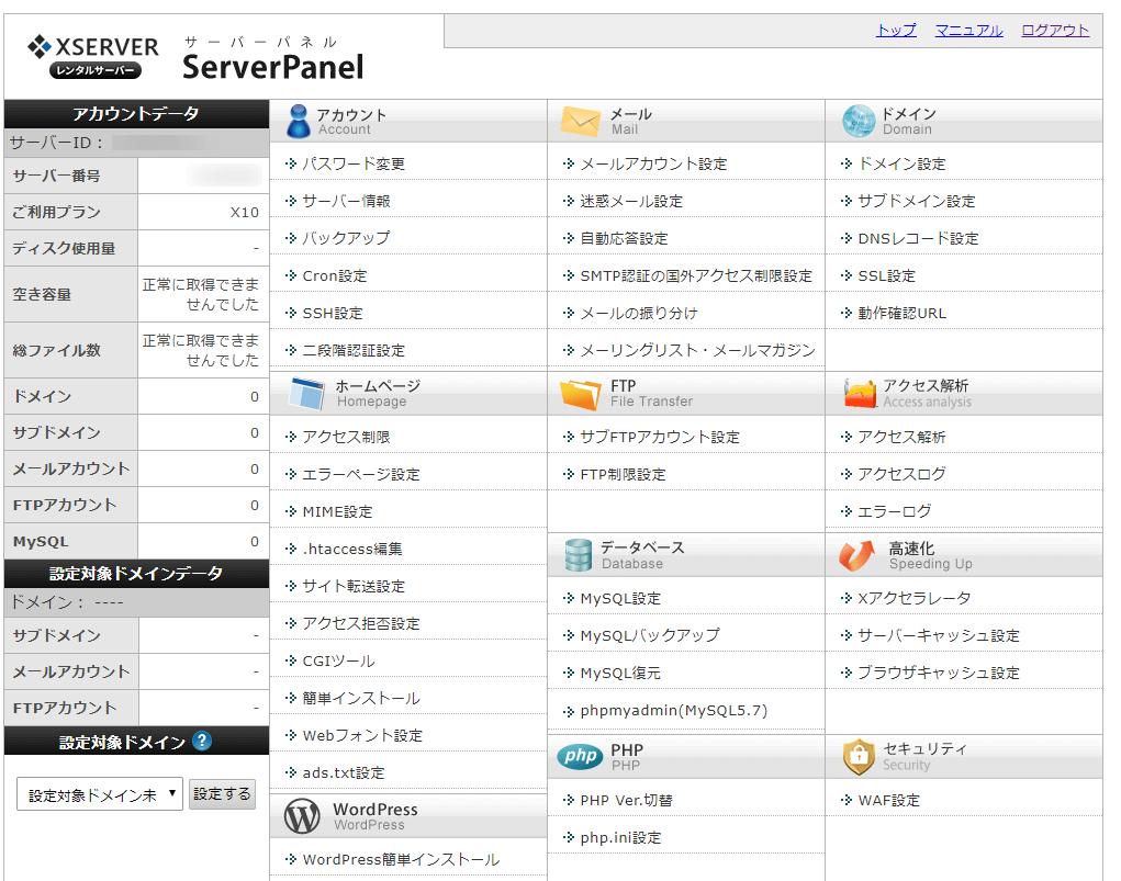 サーバーパネル管理画面
